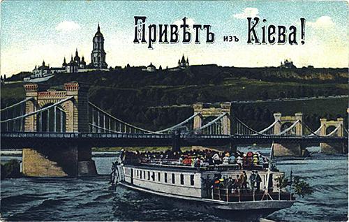 Винтажная открытка с видом Киева